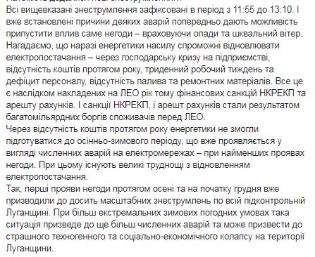 ВЛуганской области без света остались 4 населенных пункта