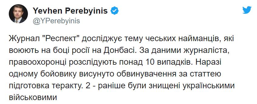 Приблизно 20 громадян Чехії воювали на Донбасі: справи розслідують щодо 10, одному найманцю РФ вже висунули звинувачення, - посол Перебийніс - Цензор.НЕТ 7072