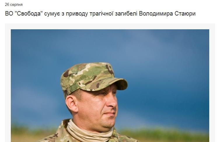 Умер руководитель тернопольской «Свободы» Владимир Стаюра