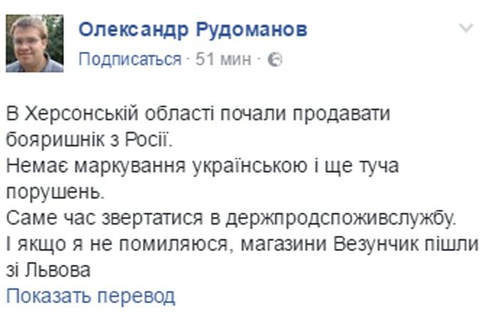 Русский «Боярышник» пробрался в Украинское государство