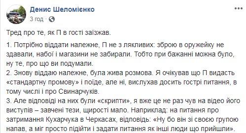Порошенко vs полк «Азов»! Важлива новина. - Цензор.НЕТ 3031