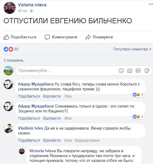 В столице России натворческом вечере задержали известную украинскую поэтессу
