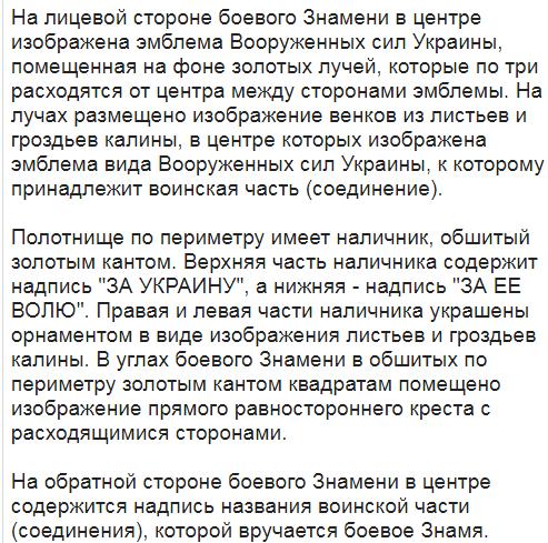 Порошенко утвердил новый образец боевого знамени военной части ВСУ