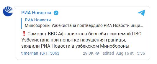 """Самолет армии Афганистана был намеренно сбит ПВО Узбекистана - истребитель """"МиГ-29"""" ВВС Узбекистана и афганский штурмовик столкнулись в воздухе 1"""