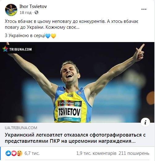 В Госдуме истерика из-за отказа украинца фотографироваться с россиянами на Паралимпиаде: РФ поставили на место. Бегун Цветов рассказал, почему отказался от фото 2