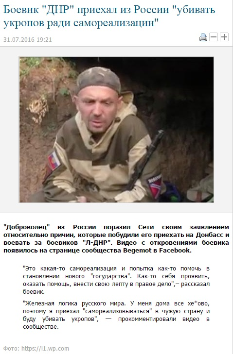 Страна укропов