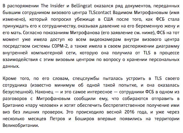 ФСБ проникла в системы визового центра TLScontact и завербовала сотрудника. Возможно, это помогло «Петрову» и «Боширову» получить британские визы