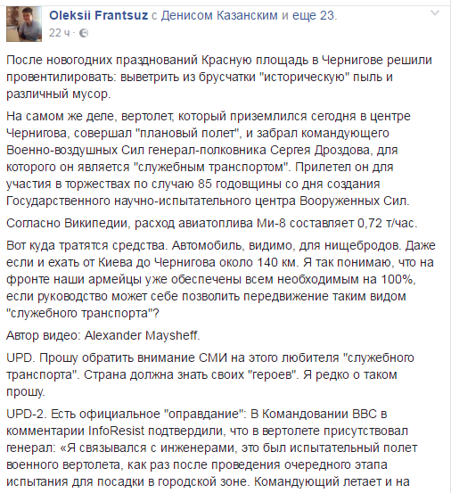 Вертолет ВСУ приземлился прямо вцентре Чернигова, чтобы… забрать генерала