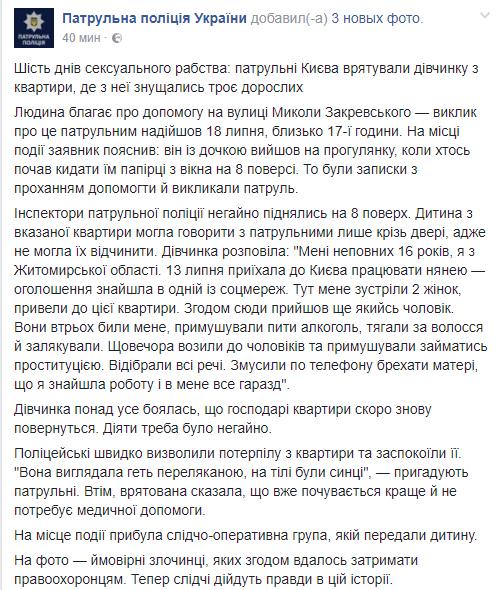 ВКиеве несовершеннолетнюю девушку заставляли заниматься проституцией, задержаны трое правонарушителей