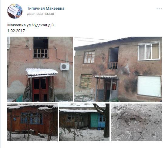 ВСУ обстреляли шахту вМакеевке