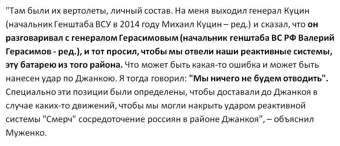 Первое столкновение с оружием: Российский спецназ ночью пытался захватить ракетную батарею в Херсонской области в 2014 году, - Муженко 1