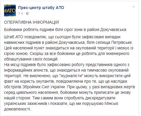 Штаб: Боевики делают подрывы усерой зоны врайоне Докучаевска