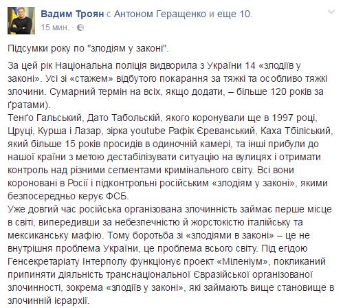 В2016 году изУкраины выдворили 14 «воров взаконе»