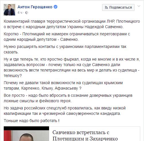 Фэйковый герой для доверчивых украинцев: Геращенко сказал зачем РФ нужна Савченко