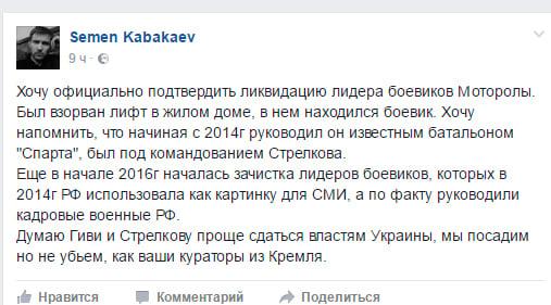 Шкиряк: Профессионально «зачистили» очередной созданный Кремлем «продукт Новороссии»