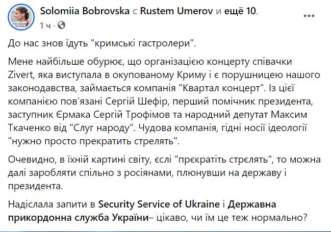 """В Україну знову їдуть """"кримські гастролери"""": організатор """"Квартал"""""""