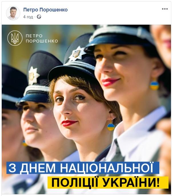 День мвд украины поздравление