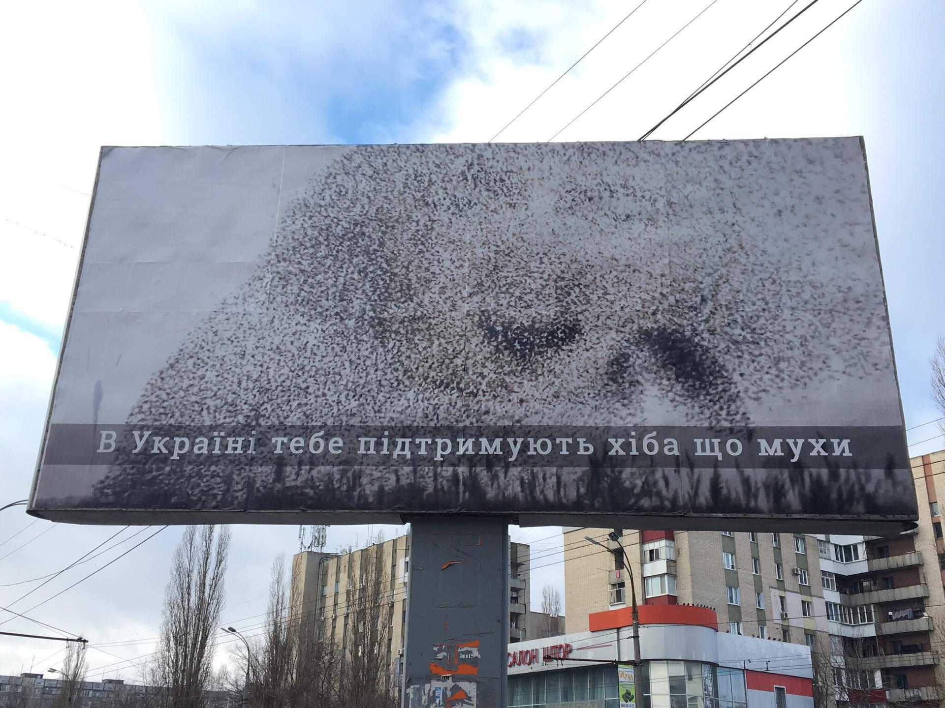 Награнице сКрымом появились антипутинские бигборды