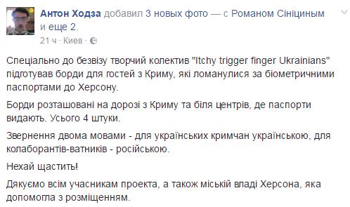 Для «проукраинских» и«пророссийских» крымчан наукраинской границе установили специальные билборды
