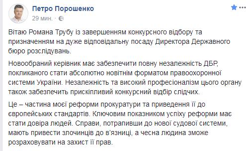Порошенко назначил Трубу директором Государственного бюро расследований