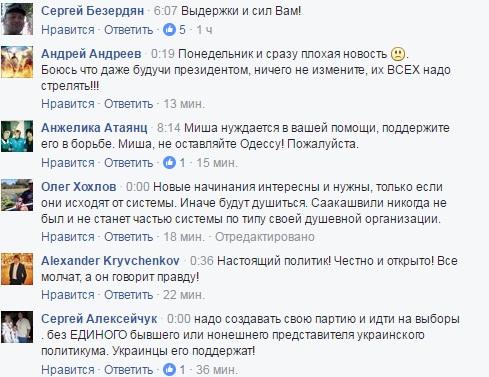 """""""Борьба только начинается"""": Саакашвили отчитался о своих основных достижениях на посту главы Одесской ОГА - Цензор.НЕТ 5448"""