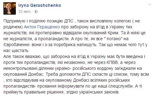 Кому нужно запретить заезд в Украинское государство,— Геращенко