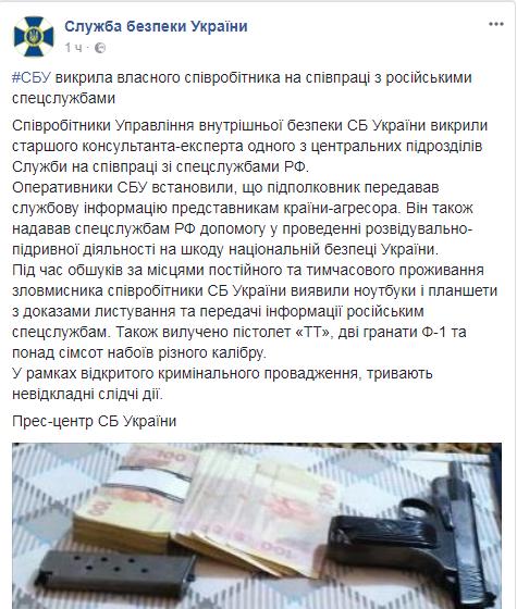 Депутат Рады назвал срок работы «российского агента» в руководстве