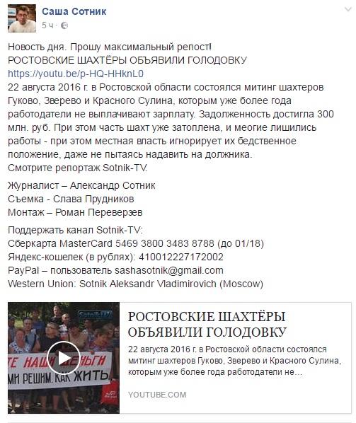 Шахтеры вРостовской области начали голодовку из-за долгов по заработной плате
