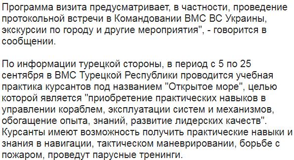 Два новопостроенных украинских военных баркаса зашли вОдессу
