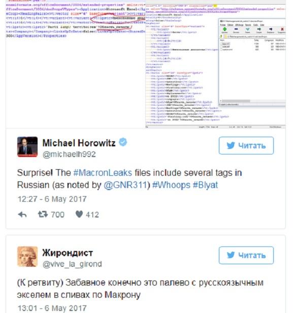 WikiLeaks сообщила обутечке электронных заявлений штаба Макрона