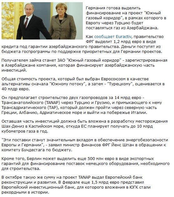 """Германия выносит """"смертельный приговор"""" Кремлю - первые подробности нашумевшей информации"""