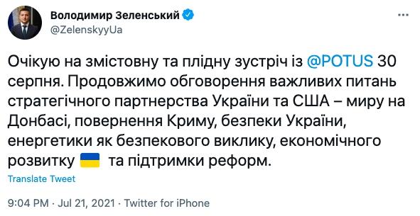 Зеленский отреагировал на приглашение Белого дома 1