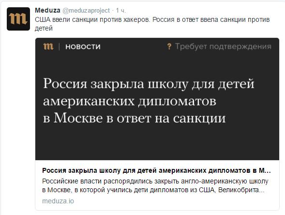 РФ ответила навведенные США новые санкции