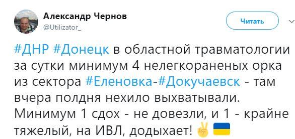 За прошедшие сутки 2 украинских воинов были ранены. Враг 33 раза нарушил перемирие, - штаб АТО - Цензор.НЕТ 6214