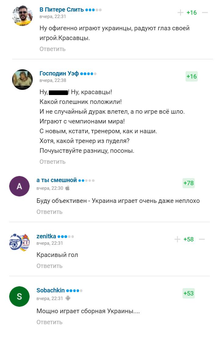 Появилась неожиданная реакция россиян на красивый матч сборной Украины с Францией. ВИДЕО 1