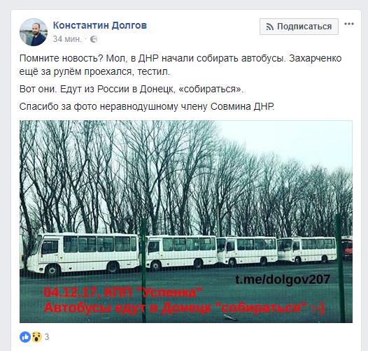Автобусы «выпускаемые» вДНР, везут из Российской Федерации