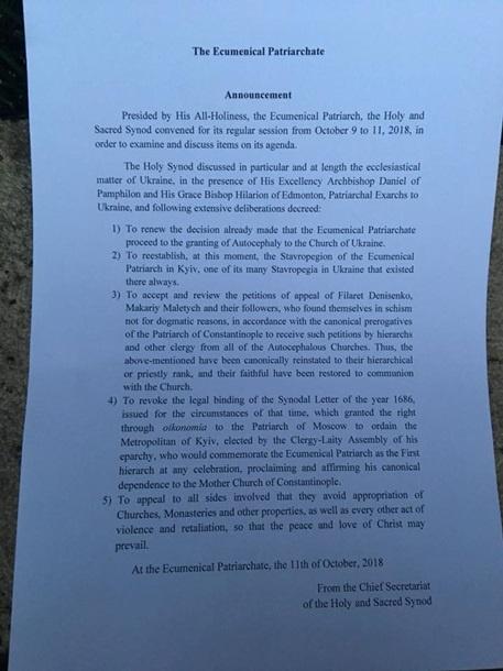 9969efb29df0 Официальный документ в переводе на своей странице в Facebook опубликовал  спикер Киевской Патриархии архиепископ Евстратий Зоря, передает