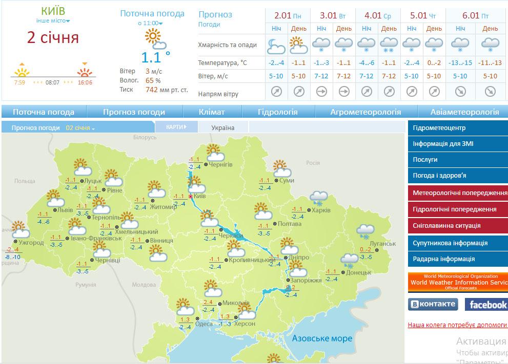 1-ый понедельник 2017г. принесет в государство Украину похолодание