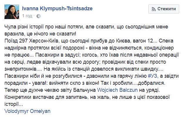 «Укрзализныця» разорвала договор сподрядчиком после жалобы вице-премьера