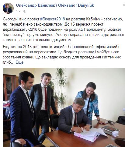 «Под елочку»— уже прошедшее: министр финансов внес проект госбюджета-2018 нарассмотрение Кабмина