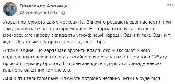 """Венгры на """"Миротворце""""так не далеко и до ЗНР"""