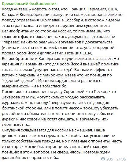 7583c03c0f33 С громким комментарием по делу Скрипалей выступил известный российский  telegram-канал