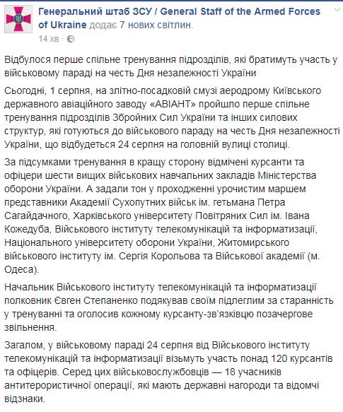 ВКиеве прошла репетиция парада коДню Независимости