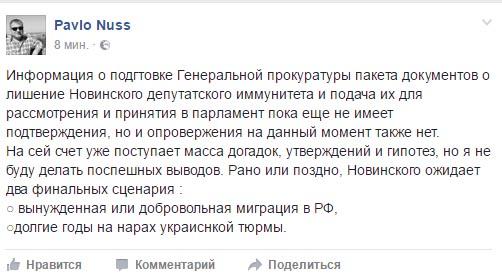 ВГПУ хотят арестовать Новинского