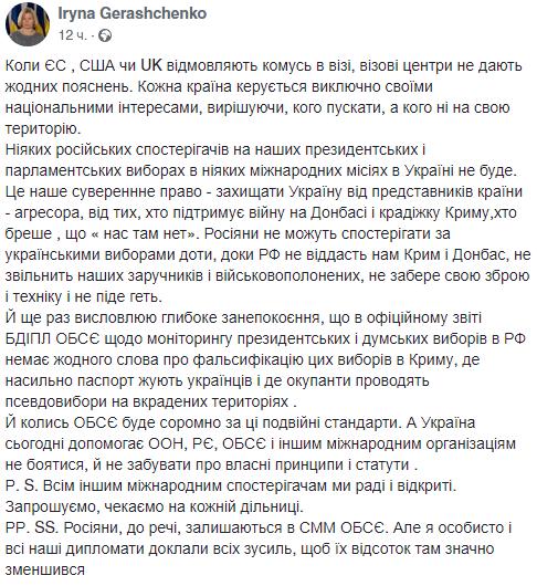 Безрассудство Киева - к делу подключилась британская диверсионная служба: как Россия ответит на недопуск своих наблюдателей на выборы
