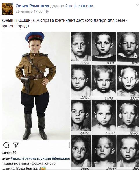 фото форма гестапо