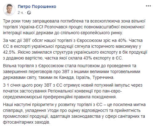 Порошенко выступил сзаявлением— Выборы президента Украины