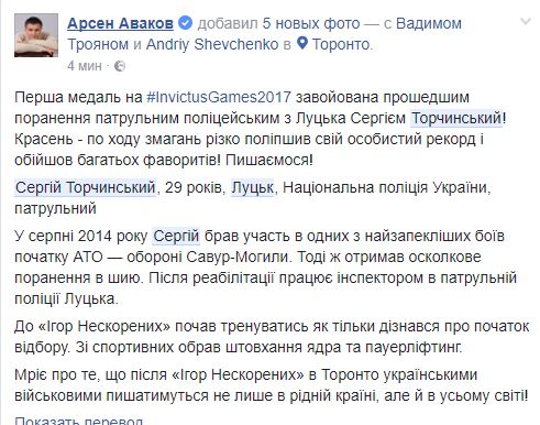 Раненный под Иловайском харьковчанин завоевал «золото» для Украины на«Играх непокоренных»