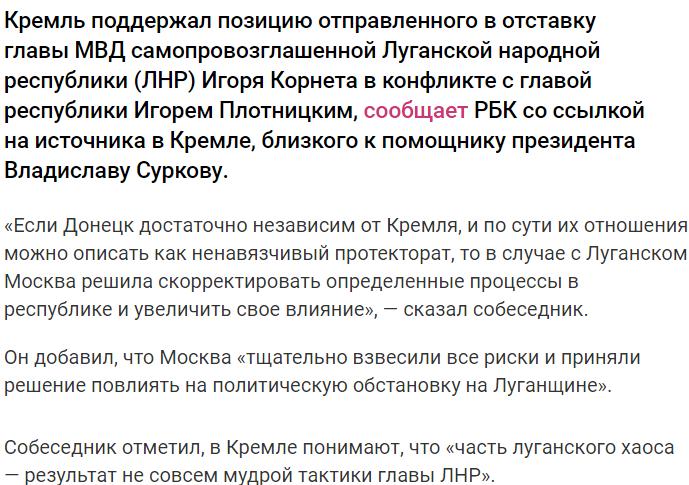 Кремль встал насторону Корнета, однако оставит Плотницкого