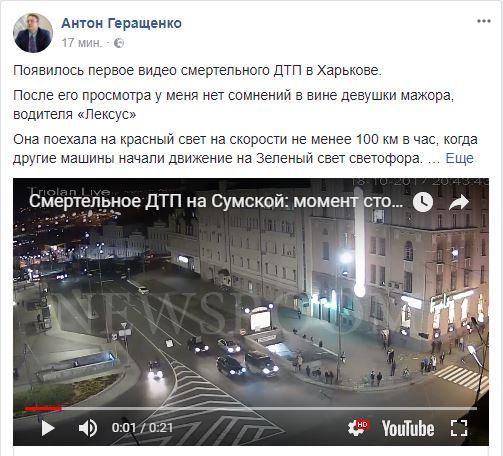 Винтернете появились кадры смертоносного ДТП вХарькове